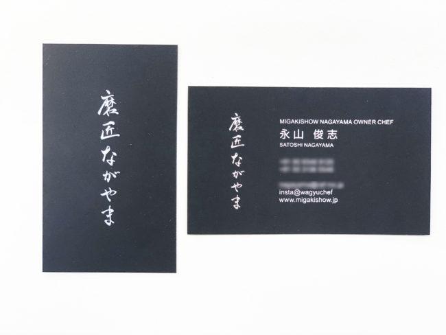ショップカードと名刺の印刷実績 | Readycrew×Raf×協栄堂印刷の実績:制作物