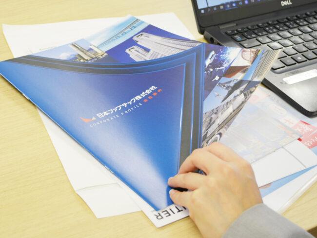 会社案内の実績 | Readycrew×日本ファブテック×グラフィック・ウェイヴの実績:制作物