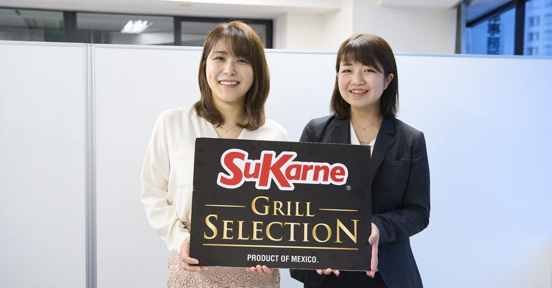 スカルネ・ジャパン株式会社